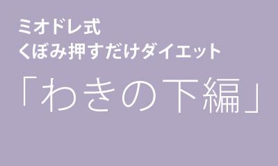 waki_2015_0318_bun