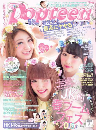 popteen_20150406_bun