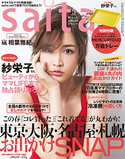 saita_20150413_bun