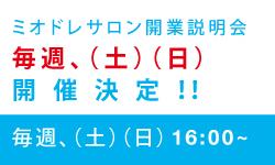 setsumeikai_20150601_icon