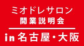 kaigyo_0714_icon