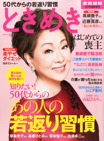 tokimeki_20150709_bun