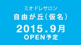 jiyugaoka_20150819_icon