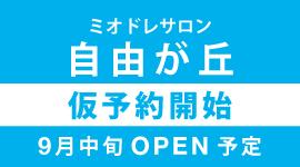 jiyugaoka_20150823_icon
