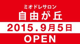 jiyugaoka_20150831_icon