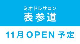 omotesando_20150920_icon