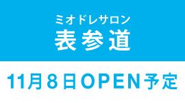 omotesando_20151007_icon