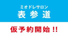 omotesando_20151017