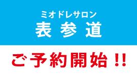 omotesando_20151030