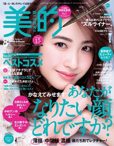 biteki_20160625